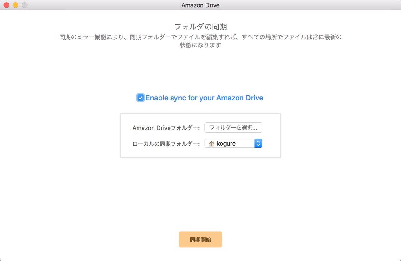 【Amazonドライブ】写真の同期を解除するとファイル削除されるので注意
