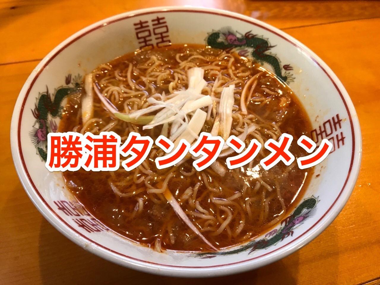 「勝浦タンタンメン」醤油ベースのラー油でピリリと辛いご当地ラーメン