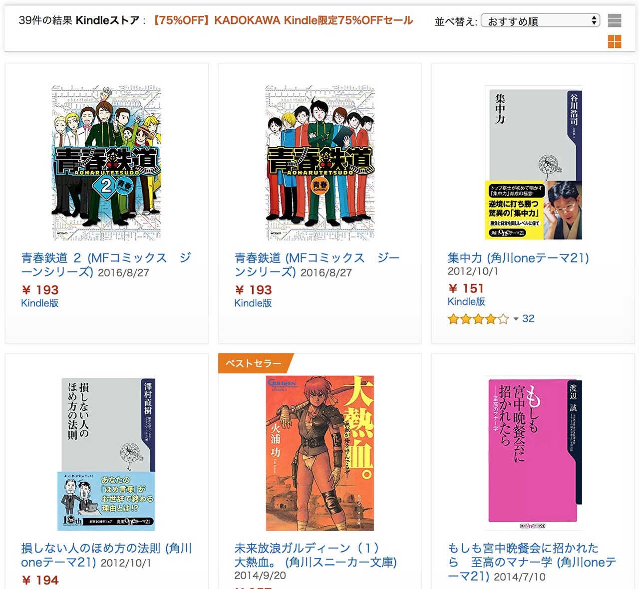 【Kindleセール】KADOKAWA Kindle限定75%OFFセール 〜青春鉄道、損しない人のほめ方の法則など