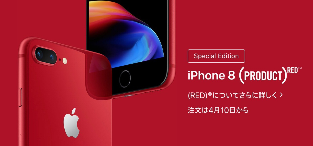 Apple「iPhone 8/8 Plus (PRODUCT)RED Special Edition」発表