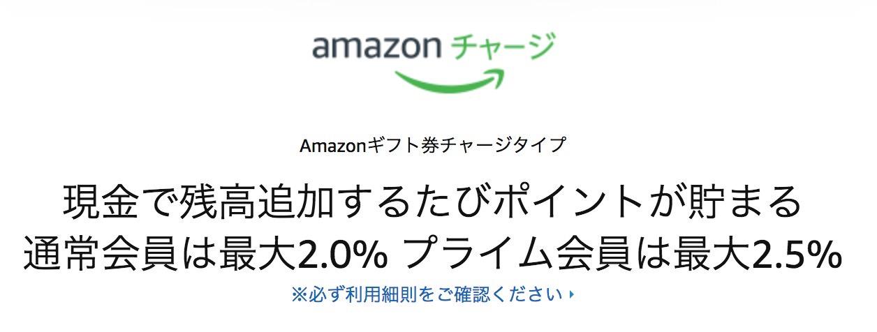【Amazonチャージ】現金チャージでプライム会員は最大2.5%ポイント還元・通常会員は最大2.0%ポイント還元
