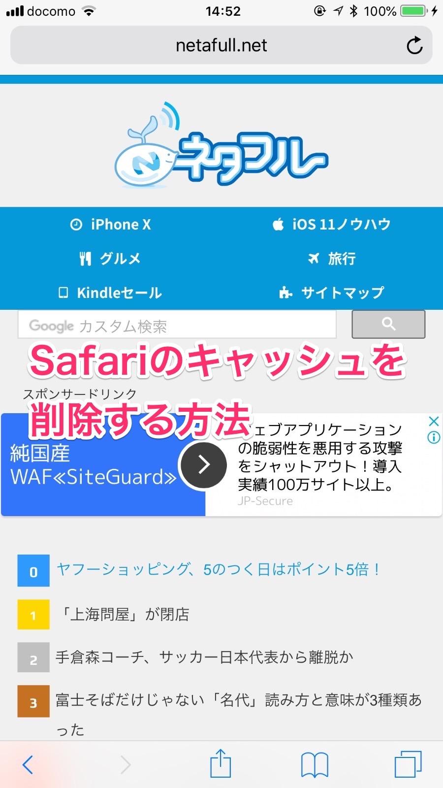 【iOS Tips】Safariのキャッシュを削除する方法