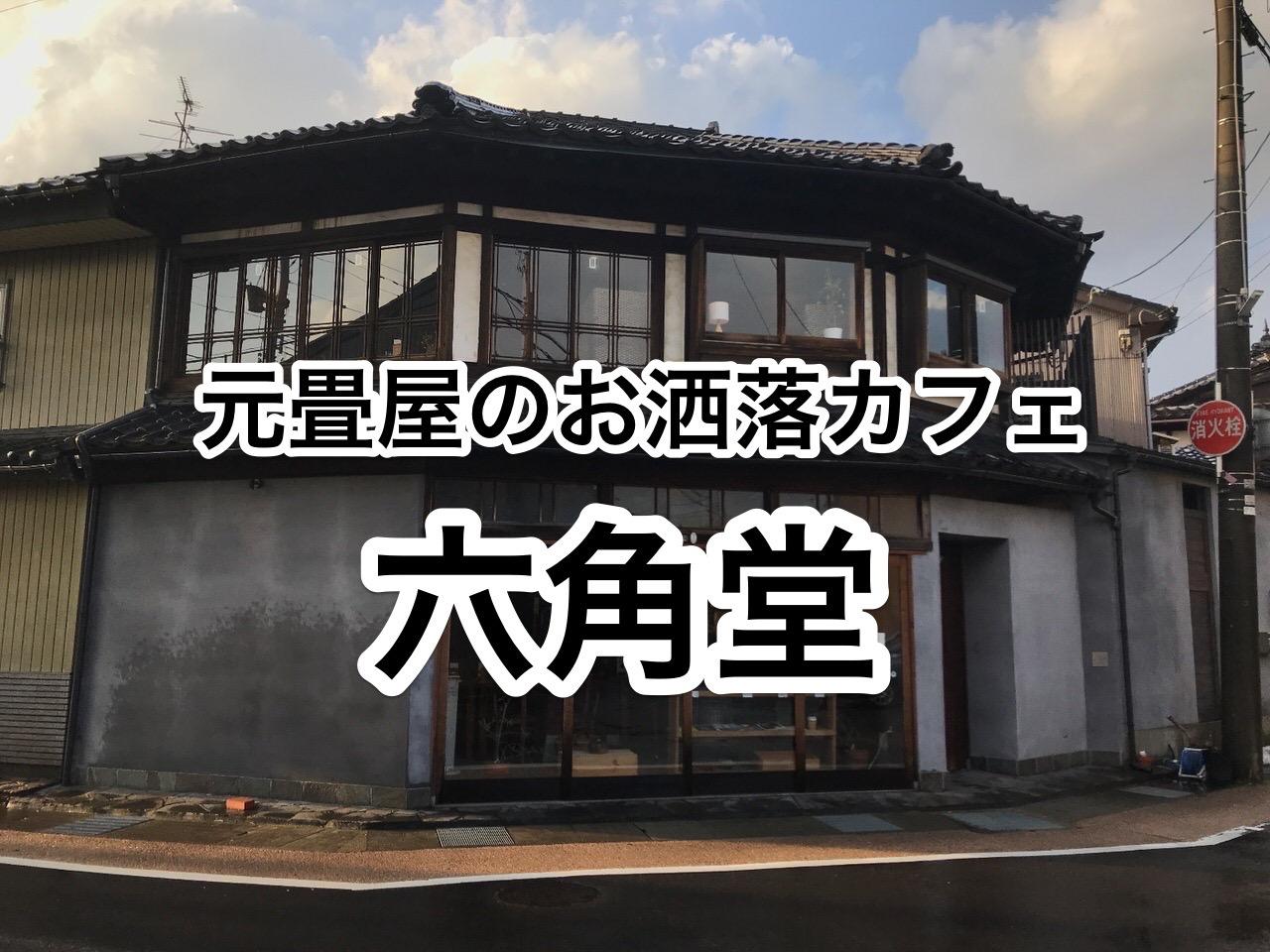 「六角堂」畳屋さんを改装したカクカクしたお洒落カフェ(富山県射水市)