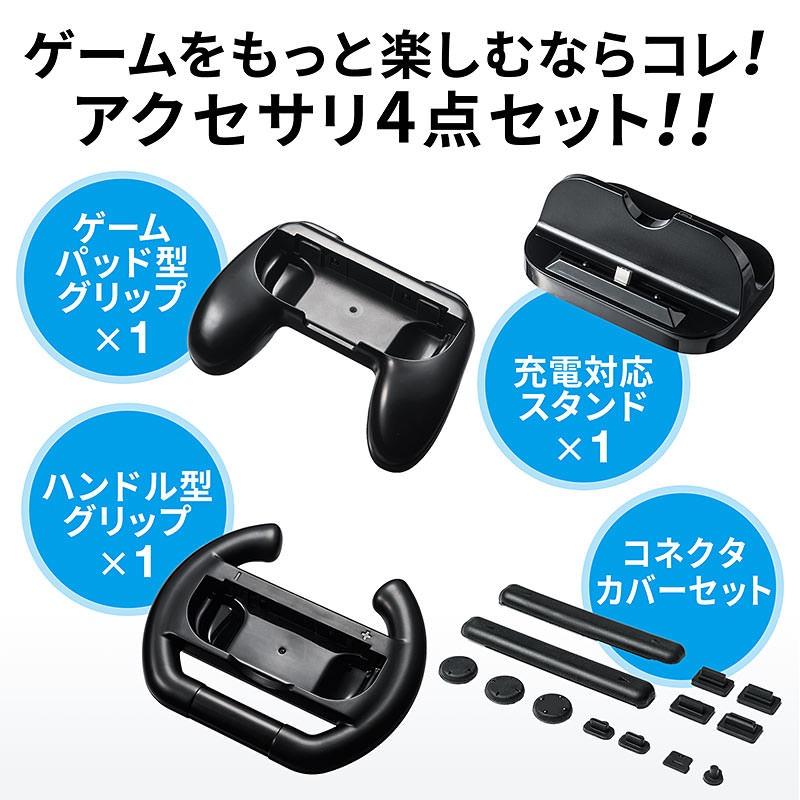 【スイッチ】ゲームパッド型・ハンドル型のグリップ、充電スタンドなどがセットで1,980円「Nintendo Switch マルチファンクションキット」