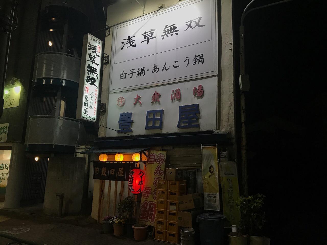 「豊田屋(平井)」あん肝と白子たっぷりの鍋!そういえば今シーズンは1回しか食べてなかった!
