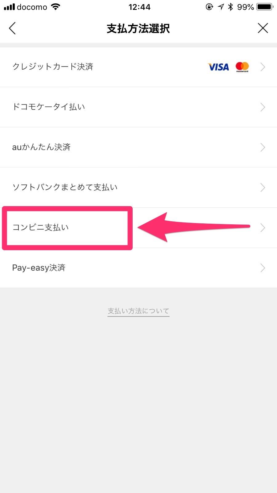 LINEギフトでコンビニ支払いする方法