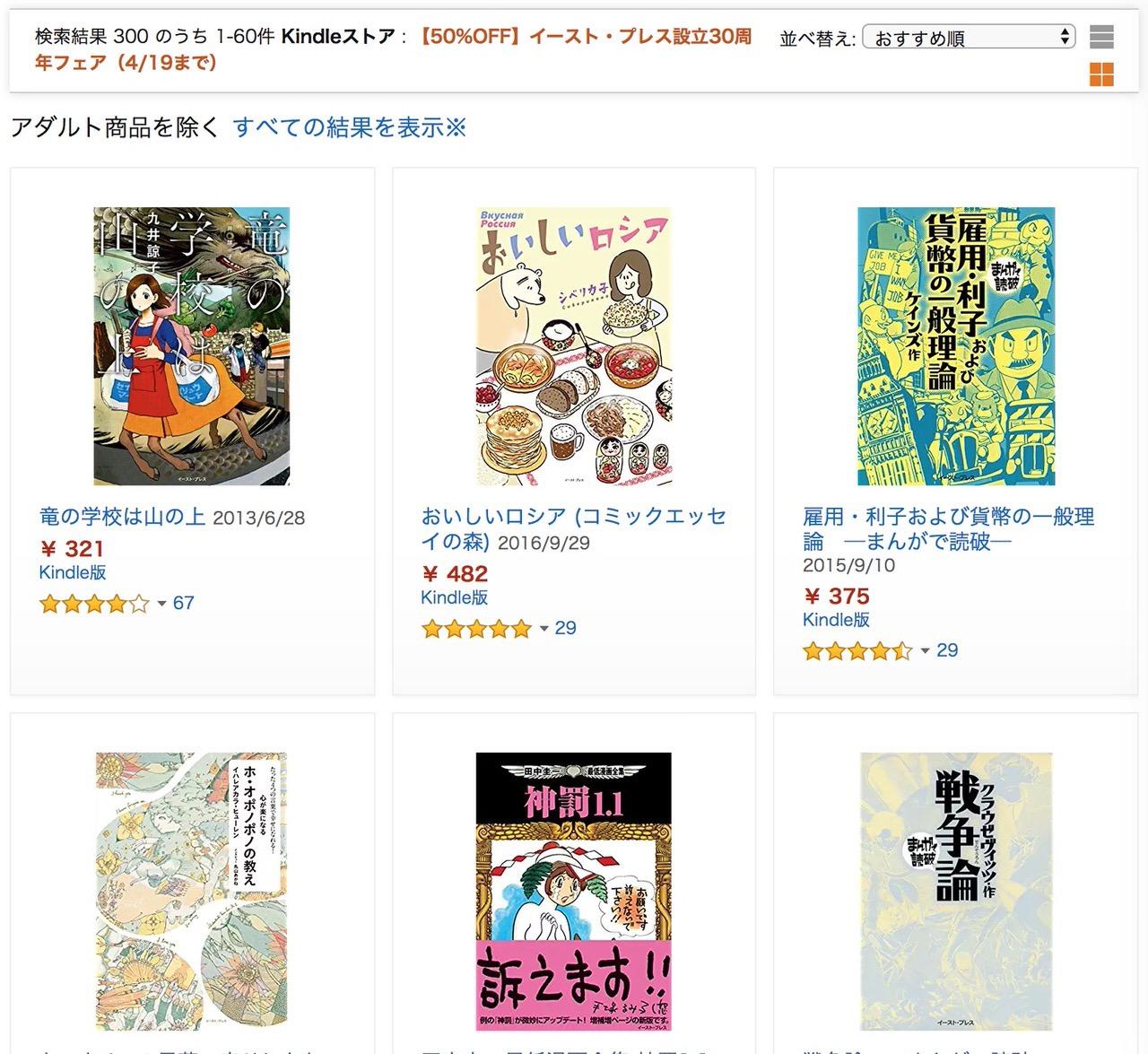 【Kindleセール】50%OFF「イースト・プレス設立30周年フェア」開催中(4/19まで)