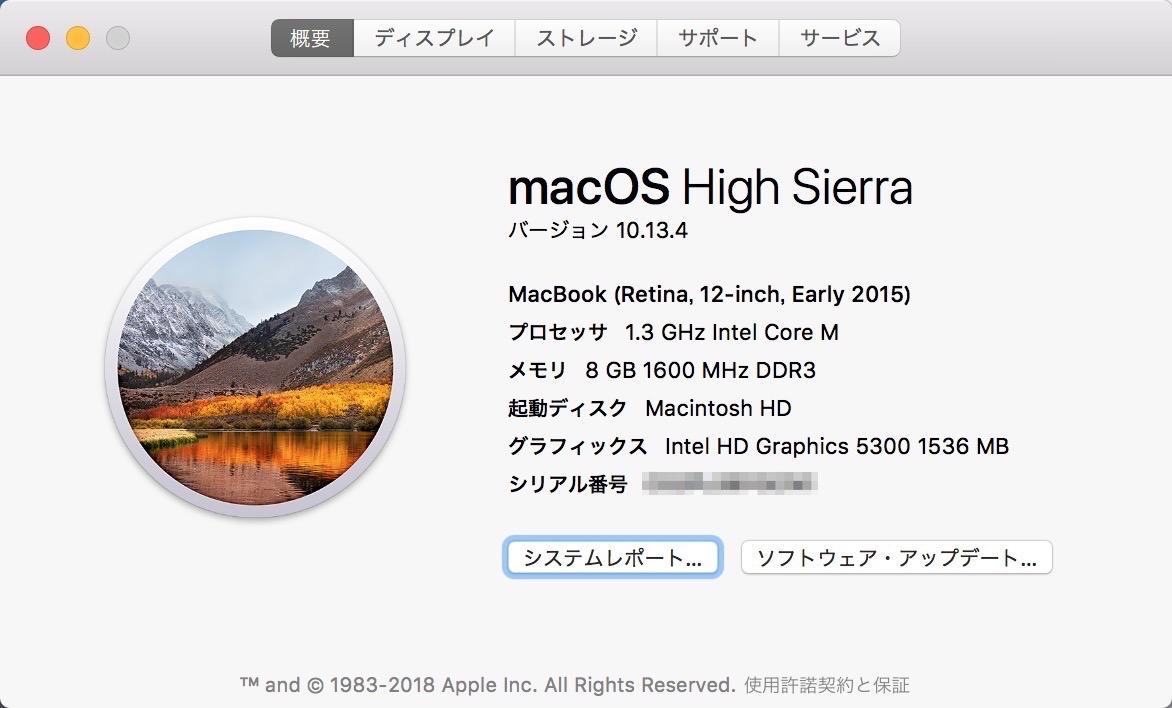 「macOS High Sierra 10.13.4」32ビットアプリ起動時に警告表示へ