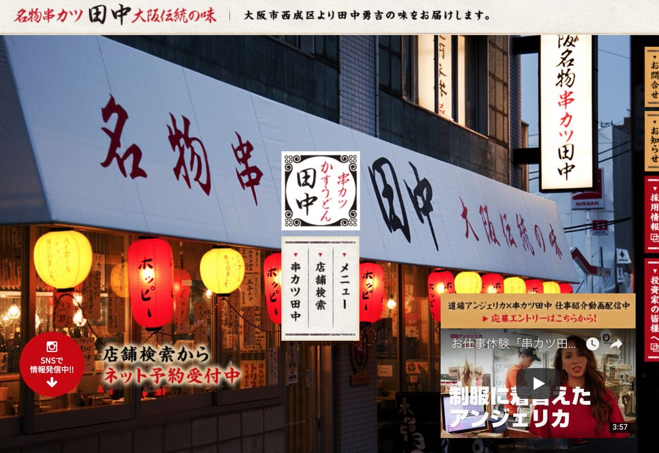 「串カツ田中」ほぼ全店舗で全面禁煙へ 〜2018年6月から