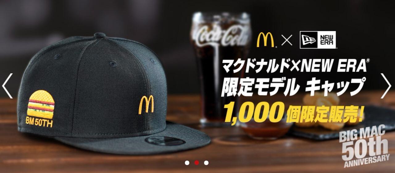 マクドナルドが「ビッグマックソース」「G-SHOCK」「NEW ERA」数量限定で販売