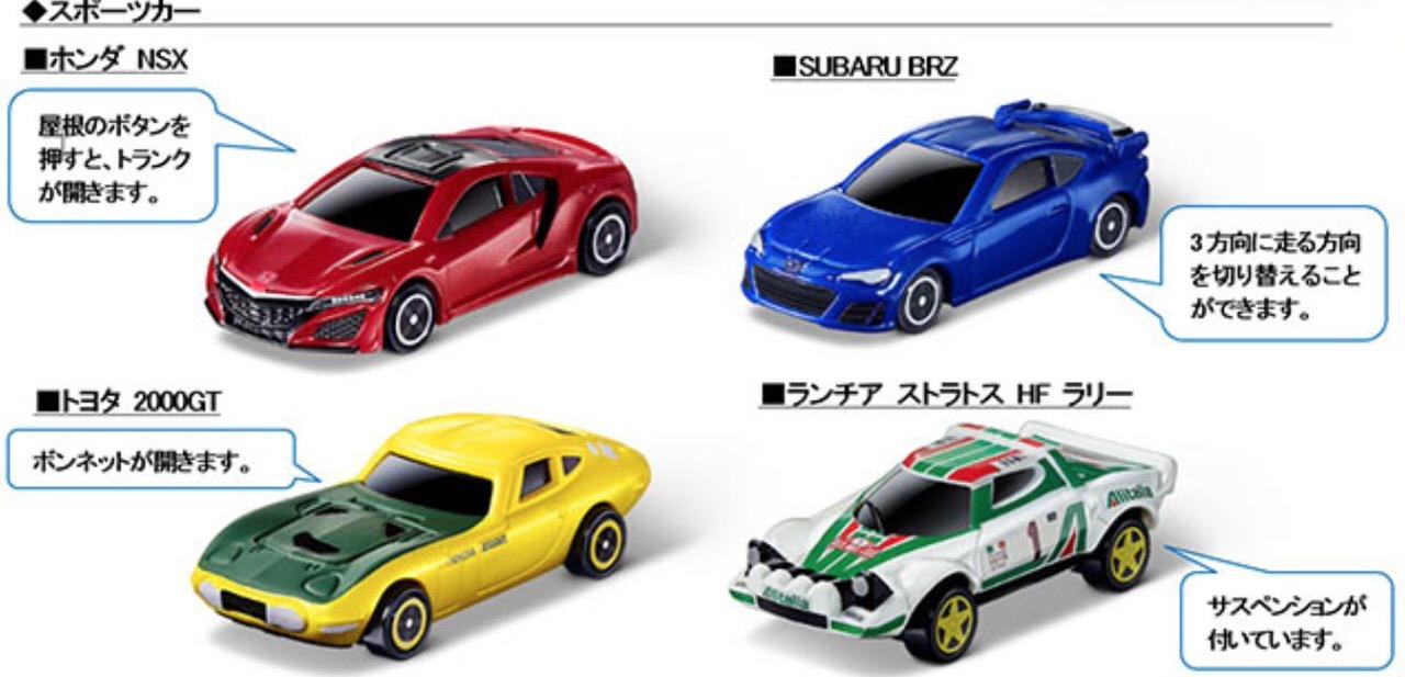 【マクドナルド】ハッピーセットに「トミカ」が登場 〜働く車とスポーツカー
