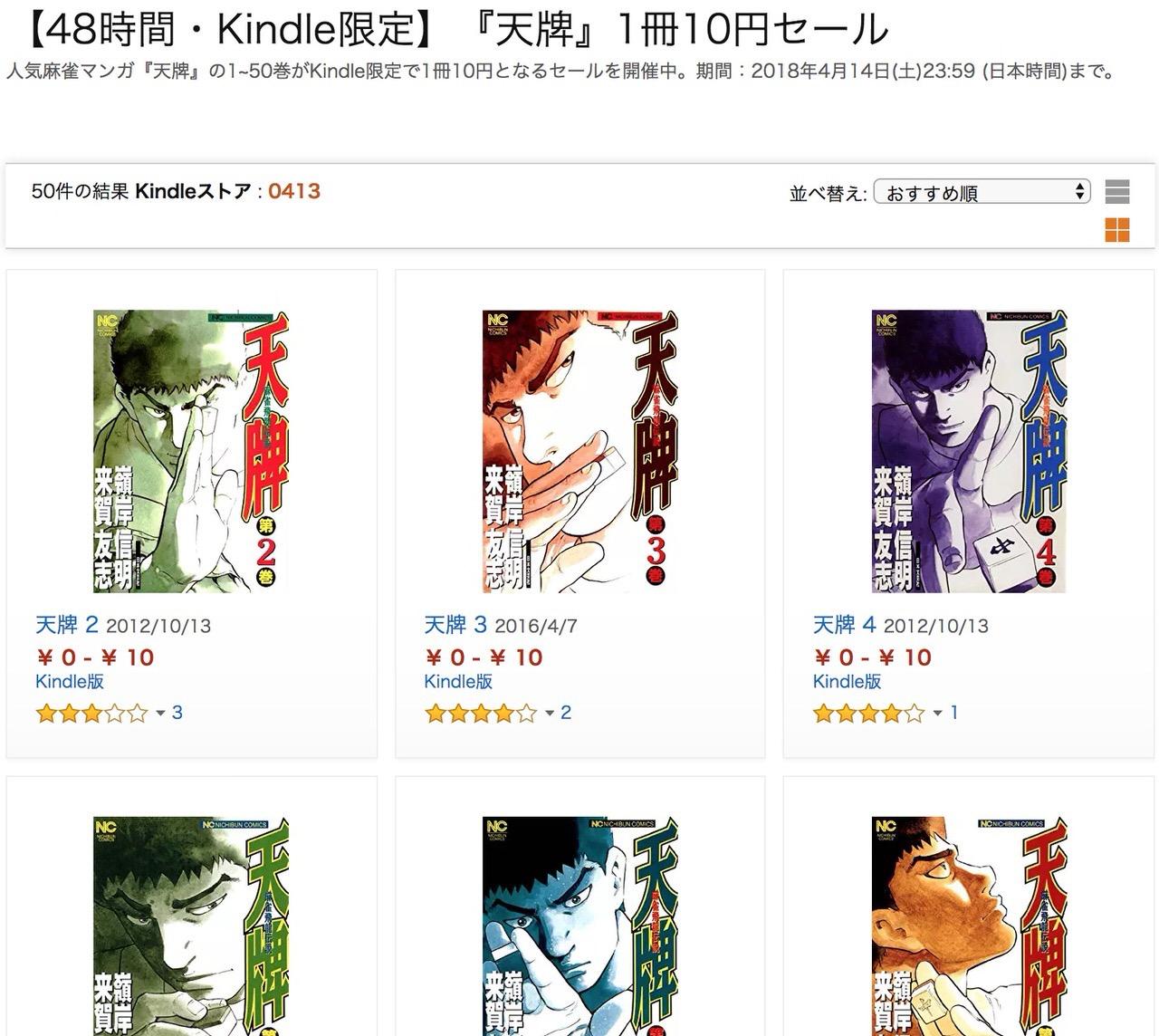 【Kindleセール】1〜50巻「天牌」1冊10円セール(4/14まで)