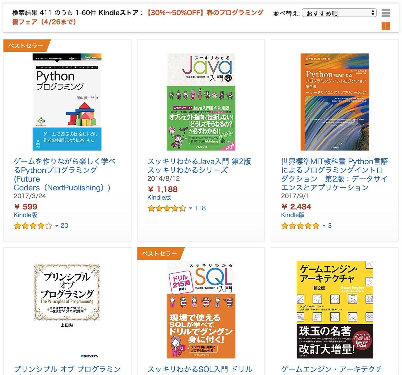 【Kindleセール】30%~50%OFF「春のプログラミング書フェア」(4/26まで)