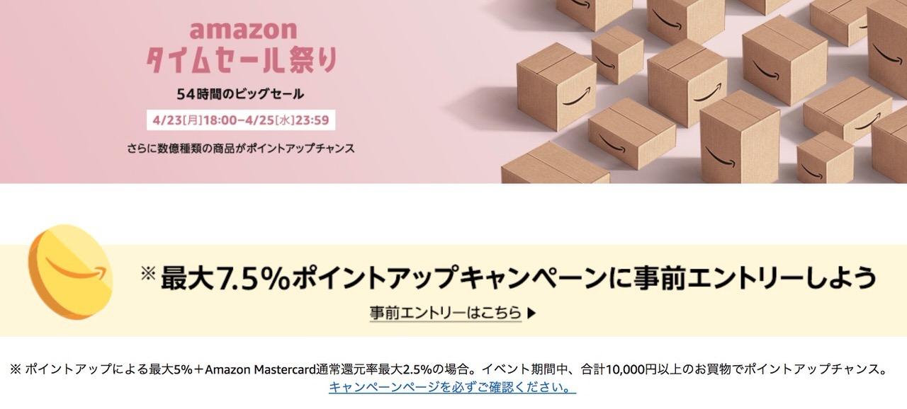 「Amazon タイムセール祭り」事前エントリーで最大7.5%ポイント還元(4/23〜)