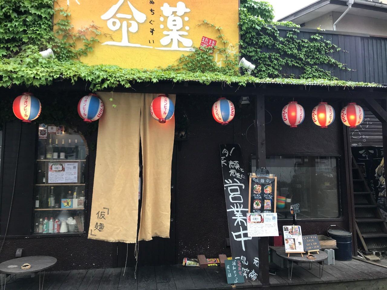 ぬちぐすいの店舗を曲がりする「仮麺中」