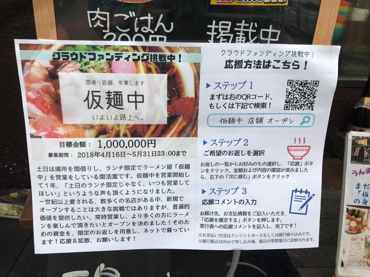 「仮麺中」クラウドファンディングに挑戦