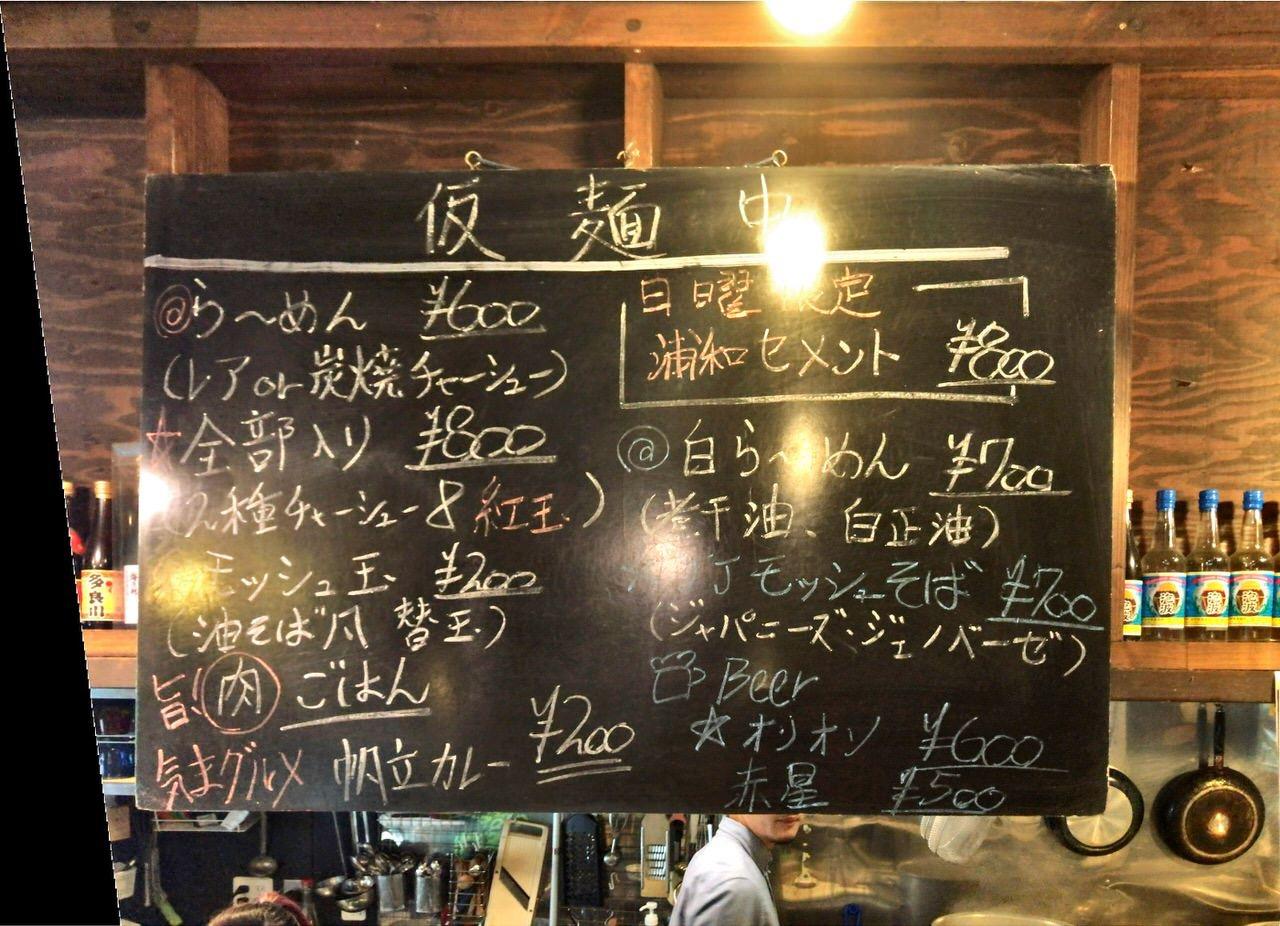 「仮麺中」のメニュー