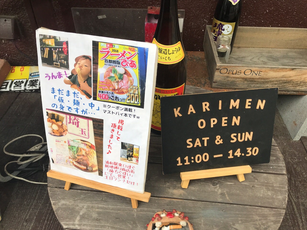 「仮麺中」浦和のラーメン