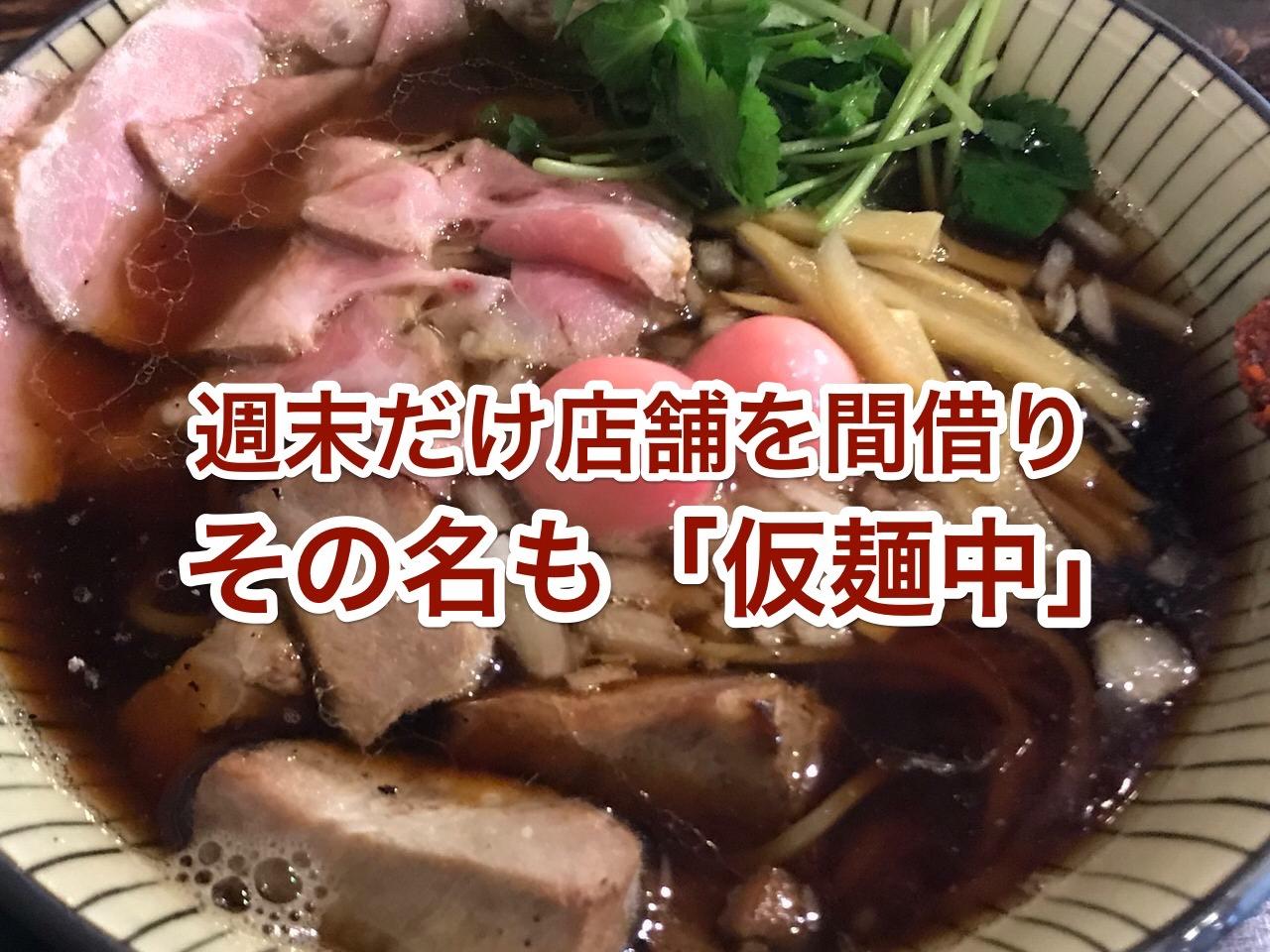 「仮麺中(浦和)」ラーメンフリークによる週末ランチ限定の間借りラーメン店