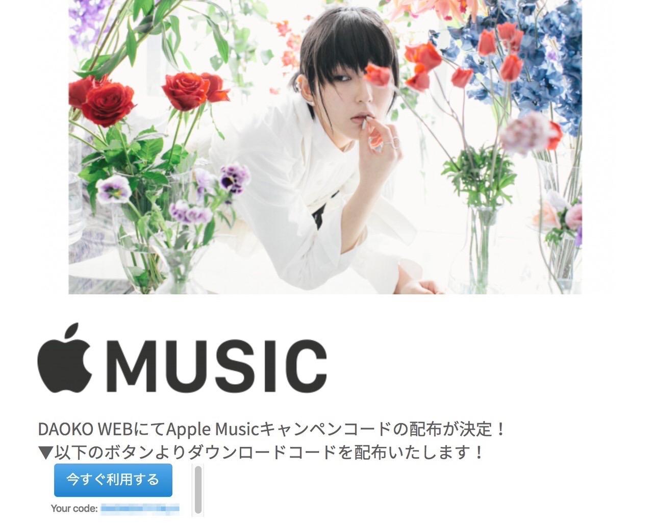 DAOKO、公式サイトで1ヶ月無料のApple Musicキャンペンコードを配布中