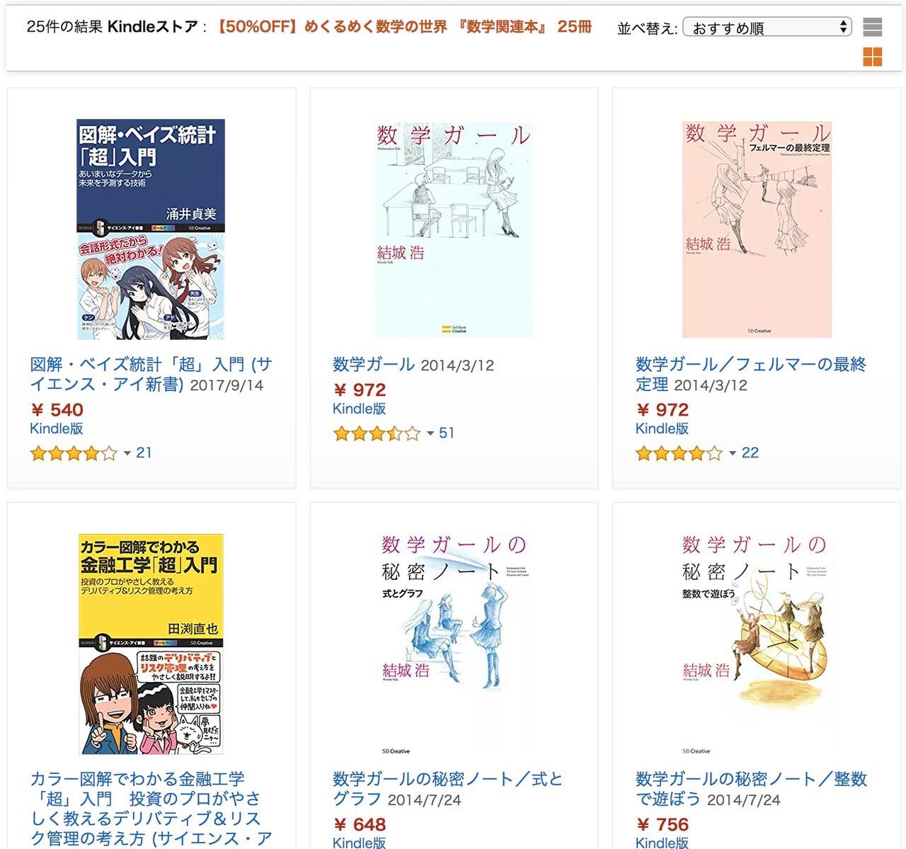 【Kindleセール】50%OFF「めくるめく数学の世界 『数学関連本』」フェア(4/26まで)〜数学ガールなど