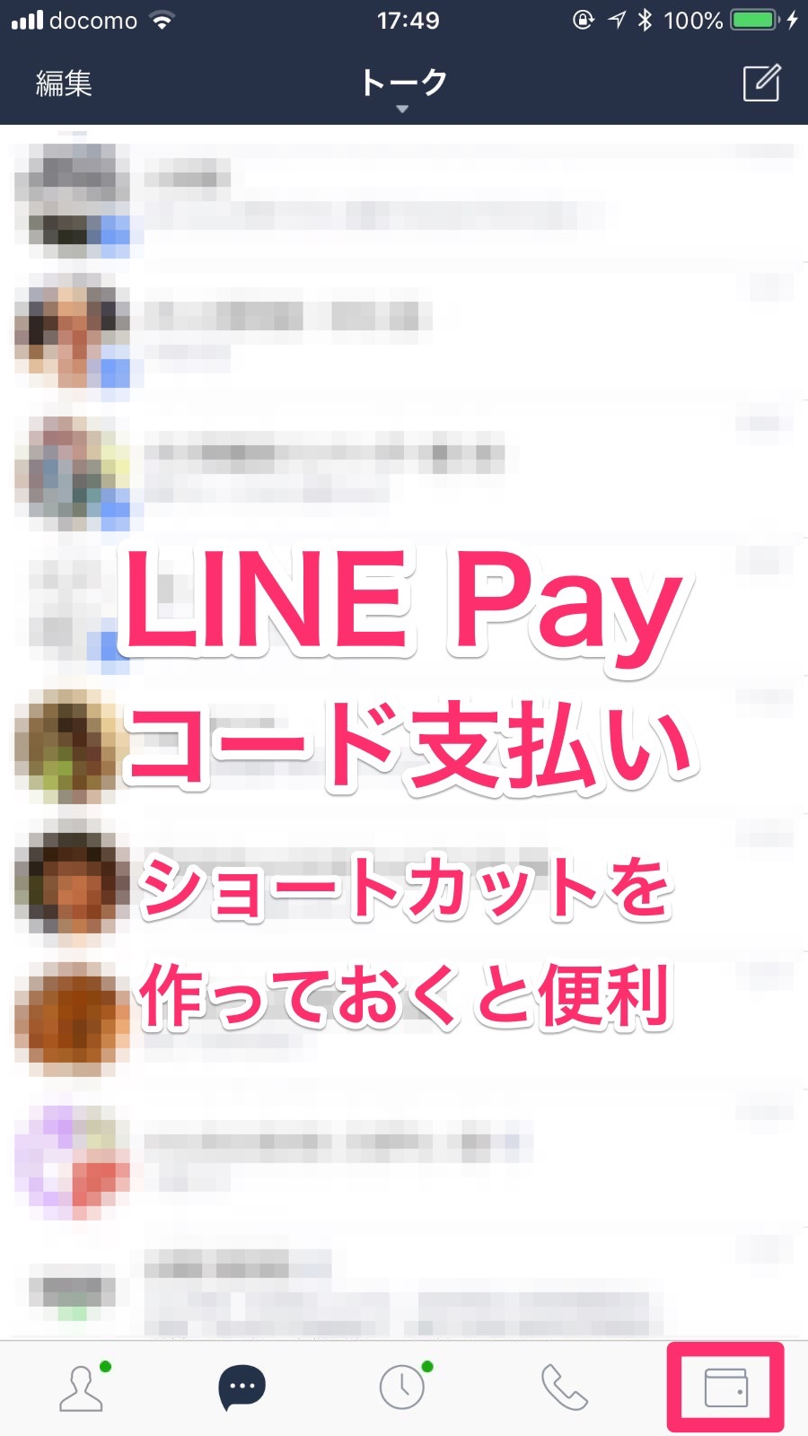 【LINE Pay】コード支払いのショートカットを作成しておくと便利