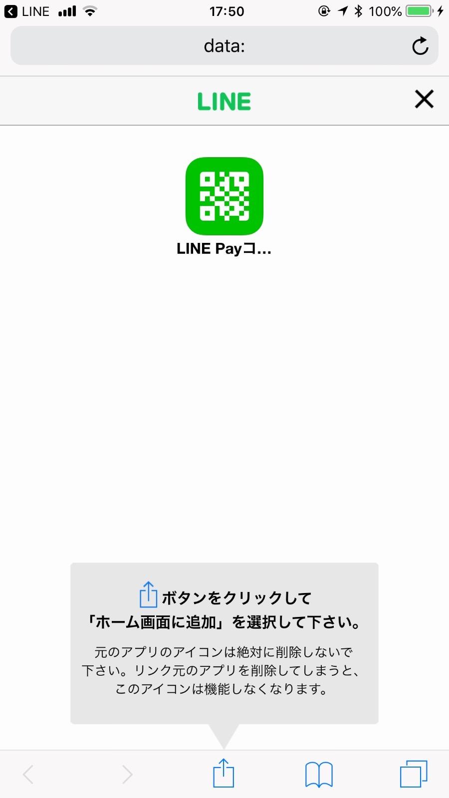 LINE Pay コード支払い ショートカット 作成方法