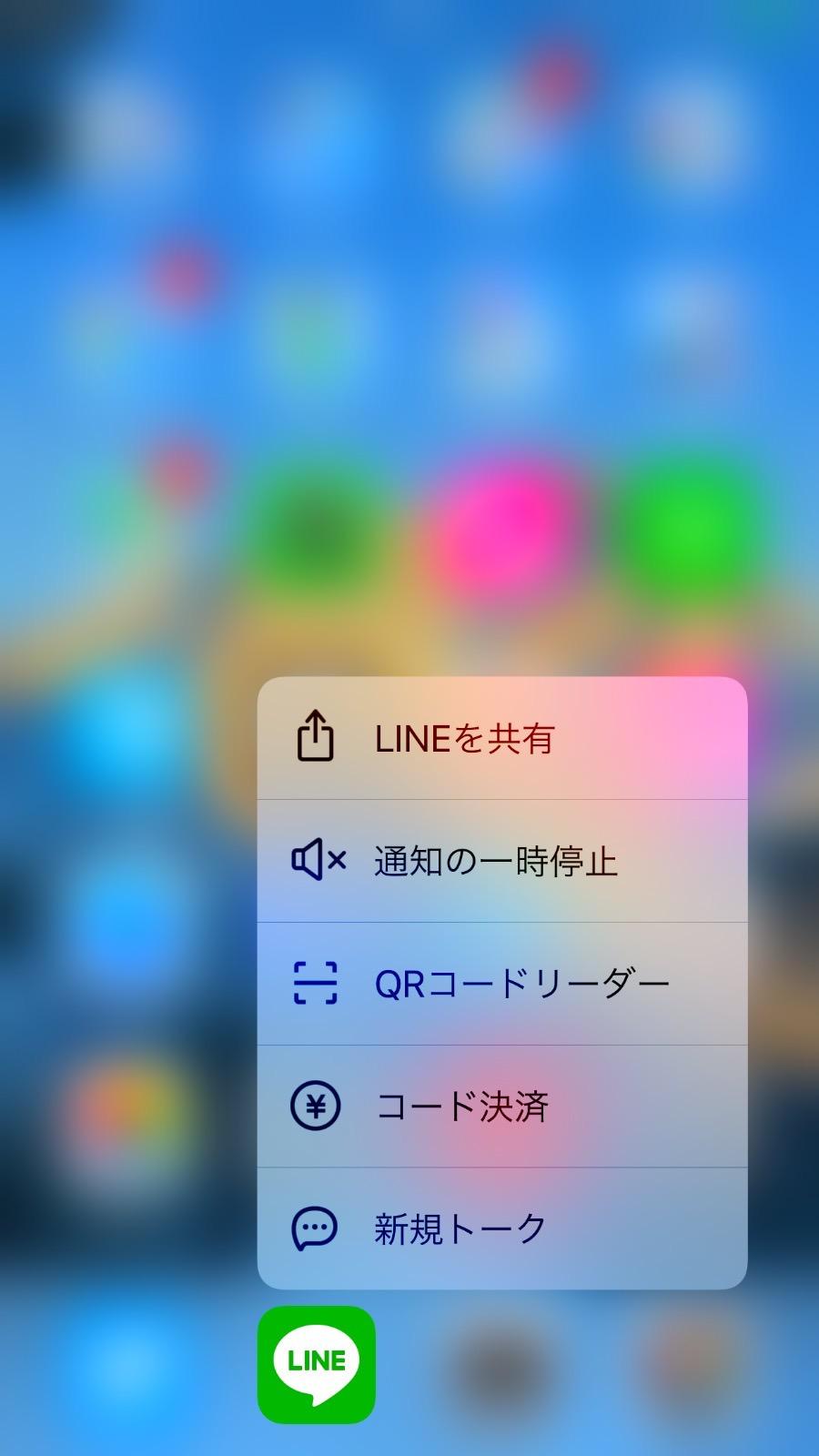 LINE Pay コード支払い 3Dタッチ