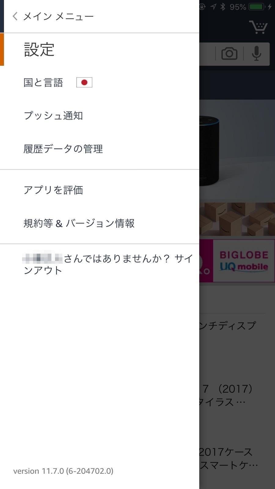 【Amazonショッピングアプリ】Amazon.comの商品を日本から購入できる「インターナショナルショッピング」機能を追加