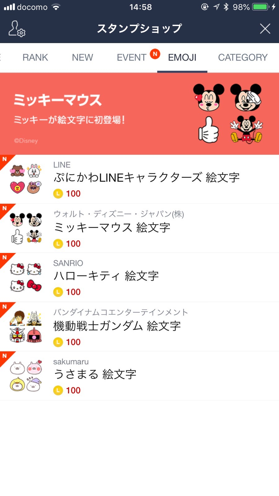 【LINE】人気キャラクターが絵文字になった「LINE絵文字」発売開始