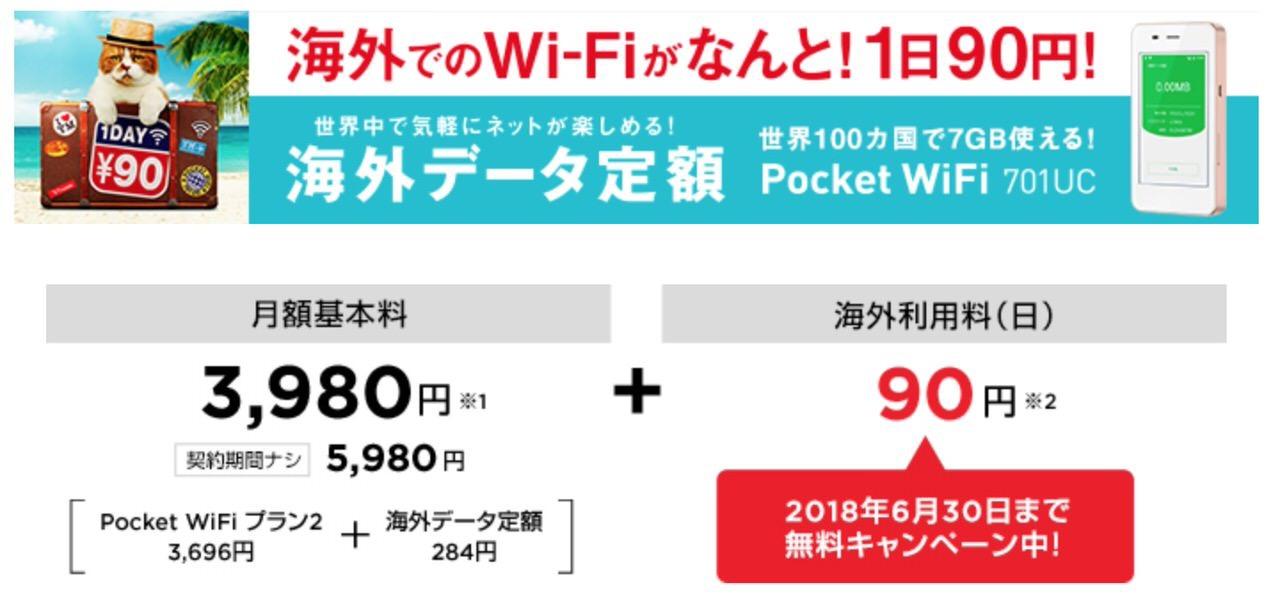 【ワイモバイル】1日90円の海外データ定額サービス「Pocket WiFi 海外データ定額」開始