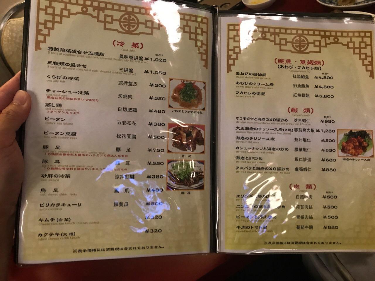 西川口「異味香 イウィシャン」で餃子