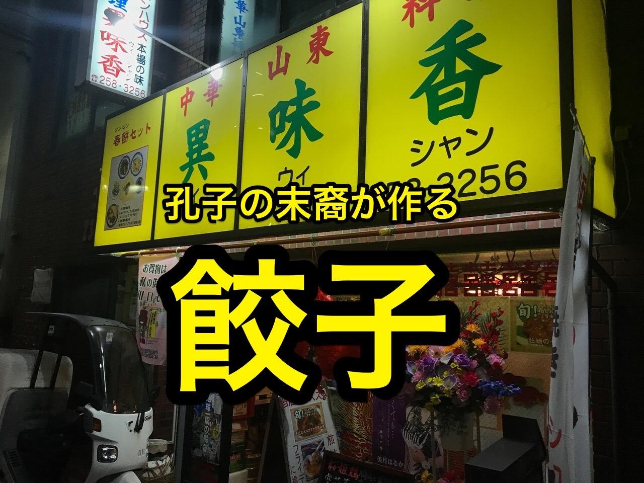 西川口「異味香(イウィシャン)」孔子の末裔が作る餃子を食べた