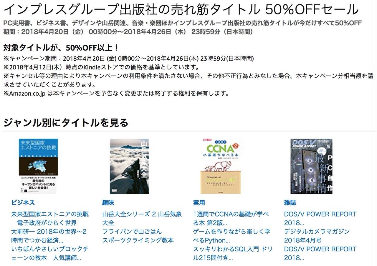 【Kindleセール】4,000冊以上が対象の大型セール!「インプレスグループ出版社の売れ筋タイトル 50%OFFセール」(4/26まで)