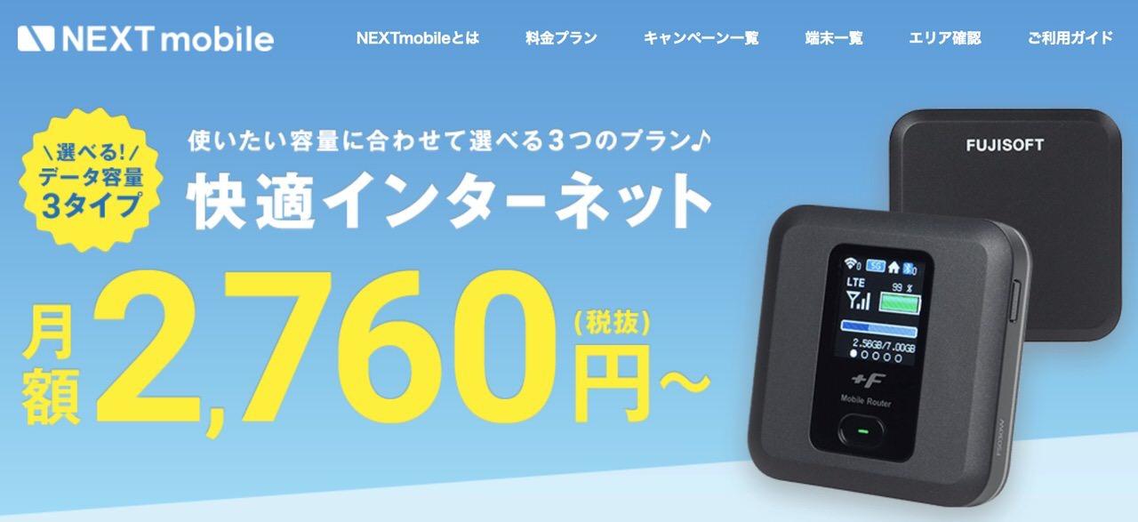 ソフトバンク回線のポケットWiFi「NEXTmobile」通信制限なし!20GB2,760円〜