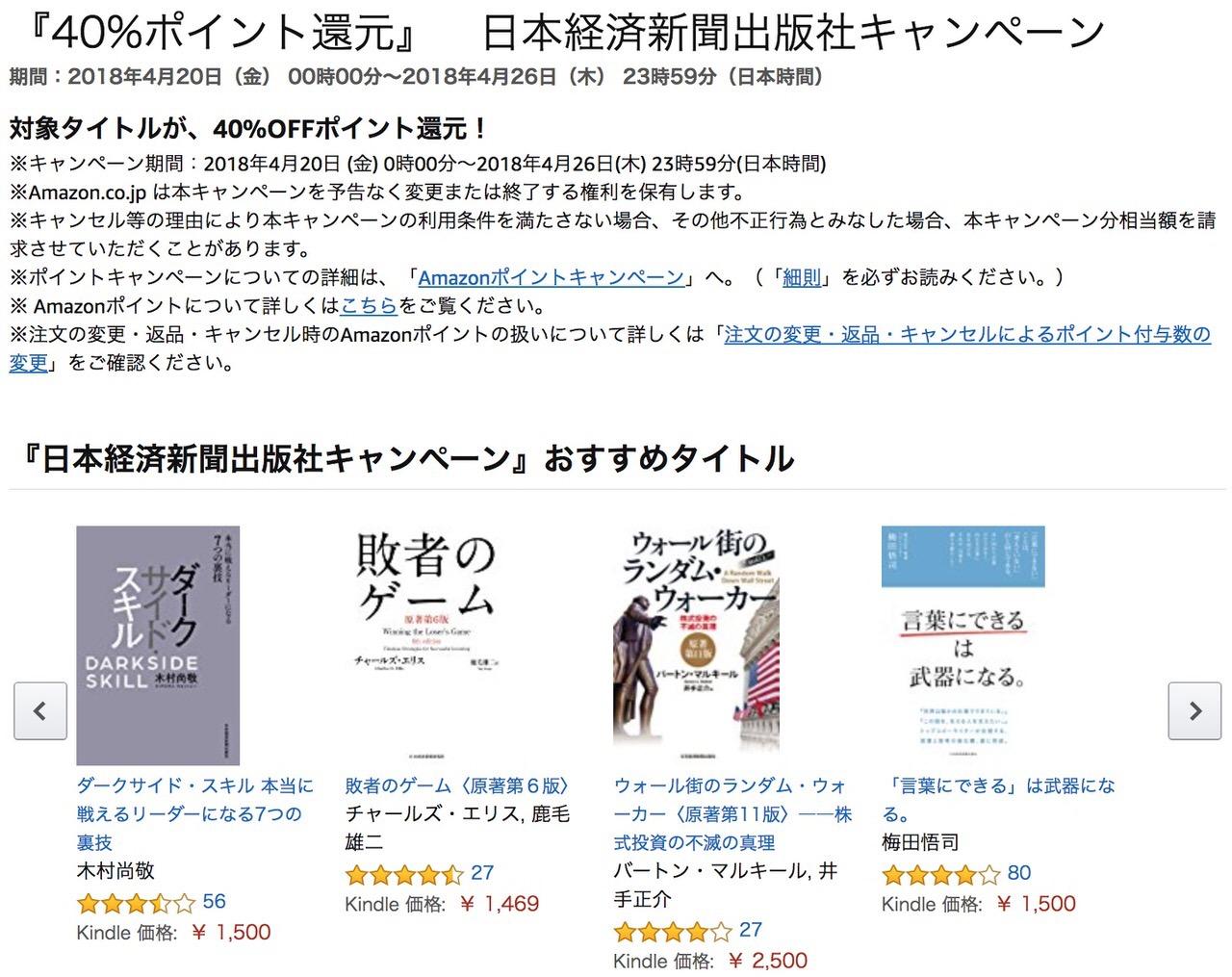 【Kindleセール】40%ポイント還元「日本経済新聞出版社キャンペーン」(4/26まで)