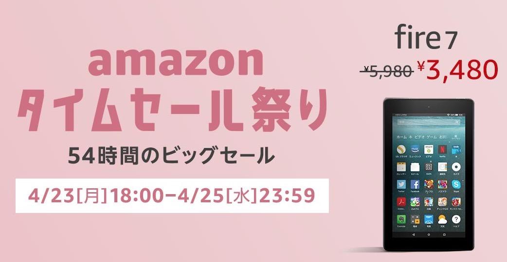 「Amazonタイムセール祭り」開催中、Fire 7が3,480円!(4/25まで)