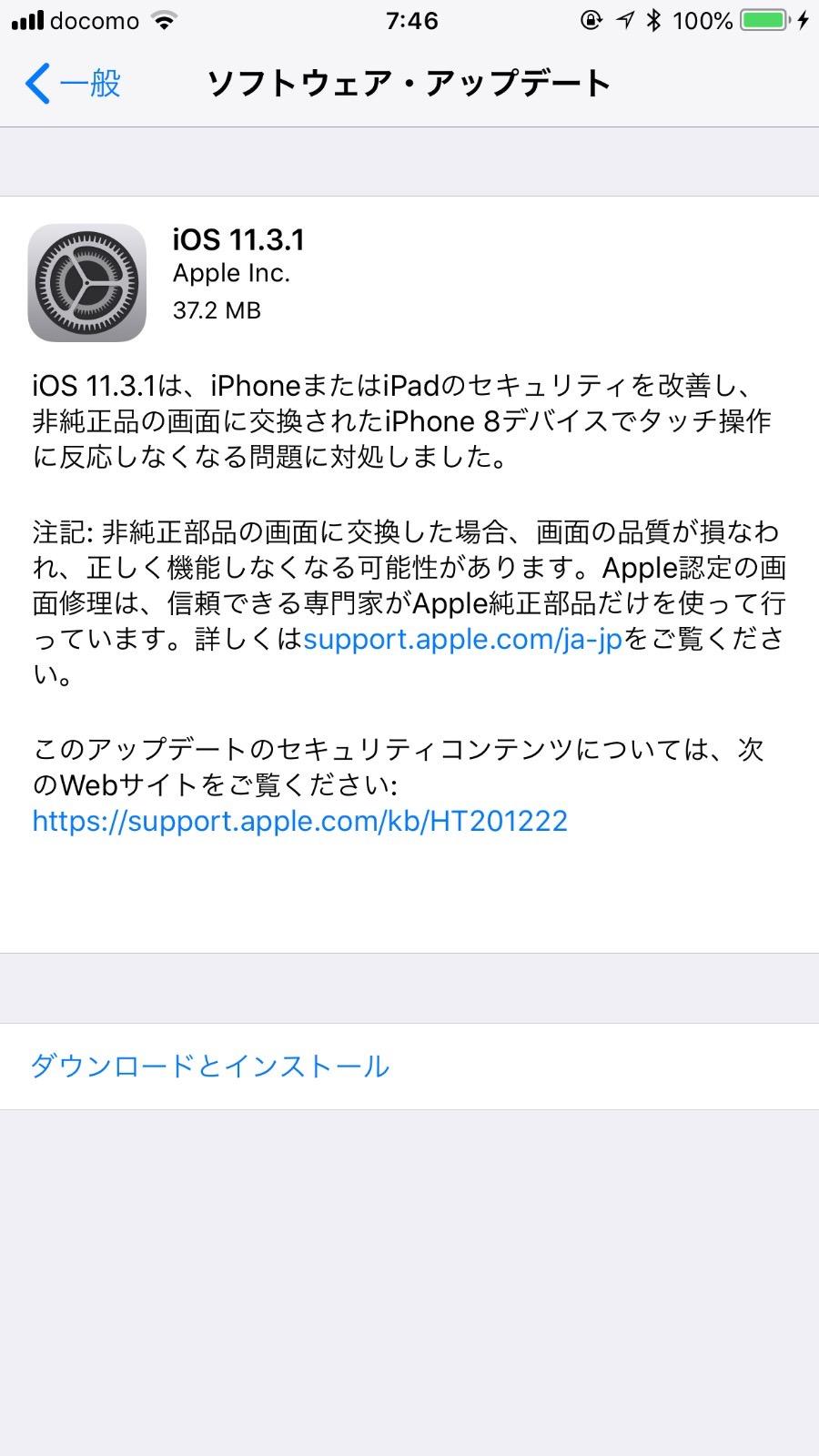 「iOS 11.3.1 ソフトウェアアップデート」リリース 〜液晶交換でiPhone 8のタッチ操作が効かなくなる問題を解決