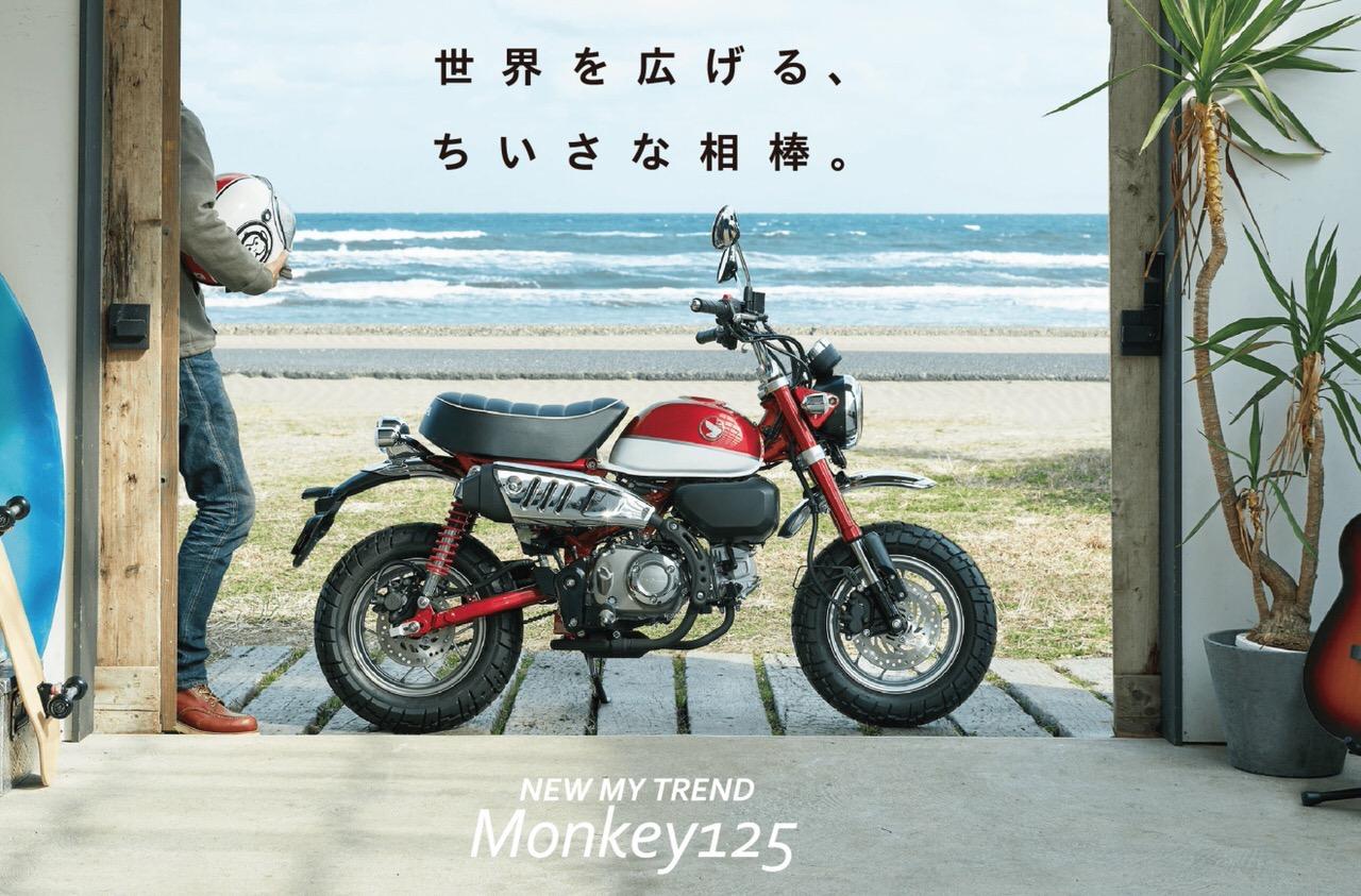 ホンダ「モンキー 125」発表 〜2018年7月12日より発売開始