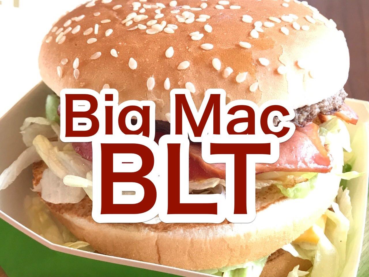 「ビッグマックBLT」トマトでジューシーさアップ、ベーコンとマッチ!