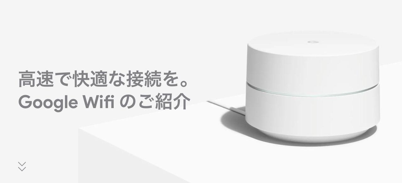 「Google Wifi」メッシュ技術を搭載したルーターを日本でも発売へ