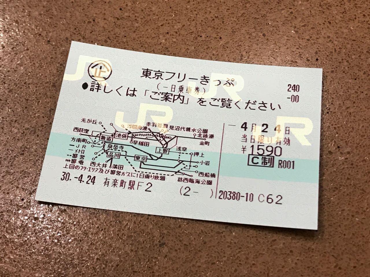 「東京フリーきっぷ」23区内のJR・地下鉄などが1,590円で乗り放題