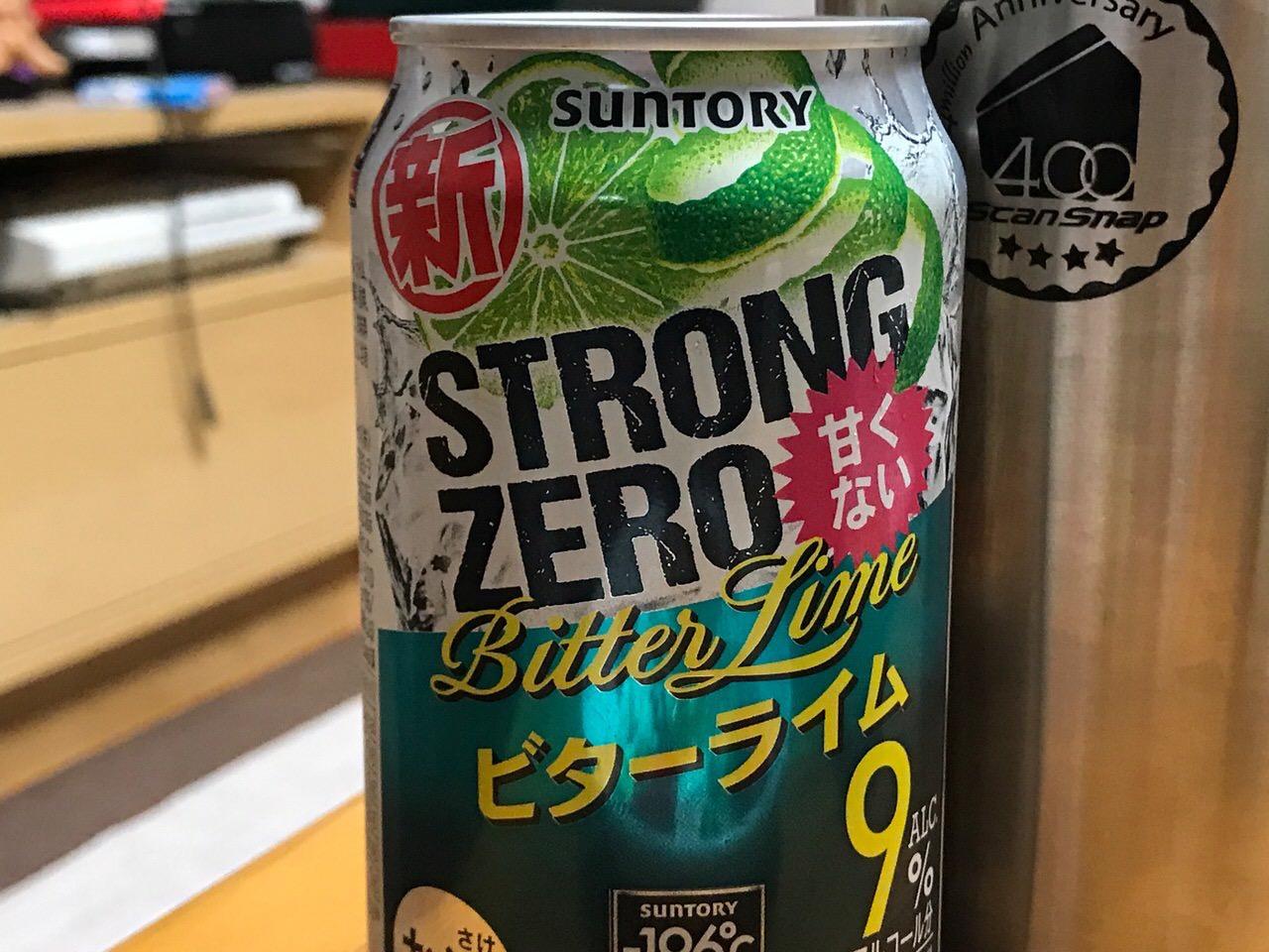 【ストロングゼロ】甘くない「ビターライム」登場