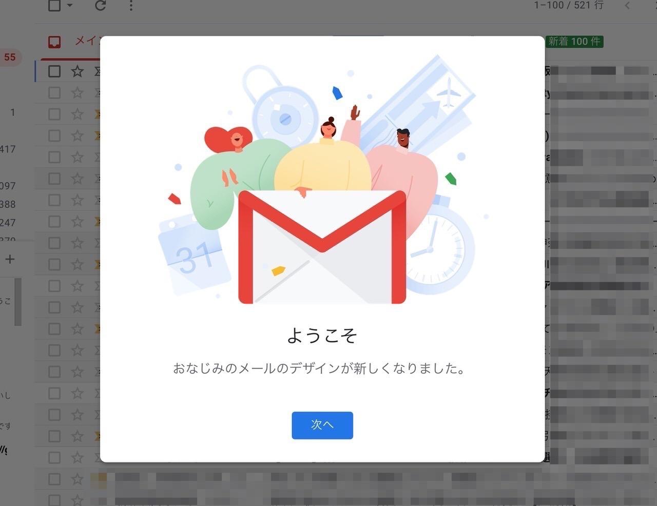 Googleが「Gmail」を大規模アップデート 〜受信トレイから多くの機能に簡単アクセス