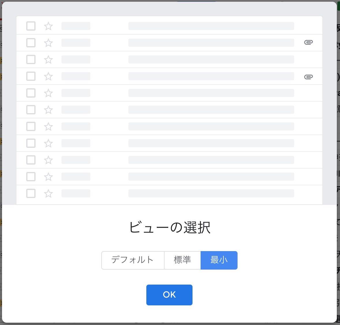新しいGmail