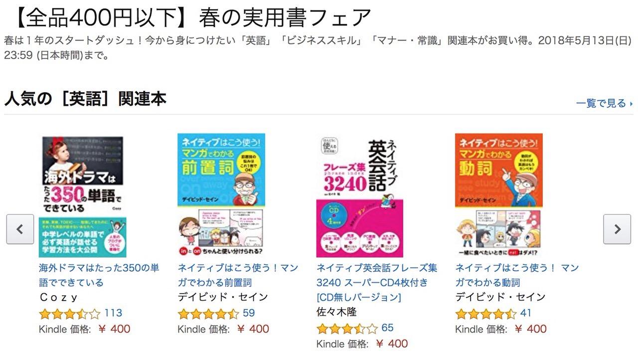 【Kindleセール】全品400円以下「春の実用書フェア」英語、マナー、ビジネスなど(5/13まで)