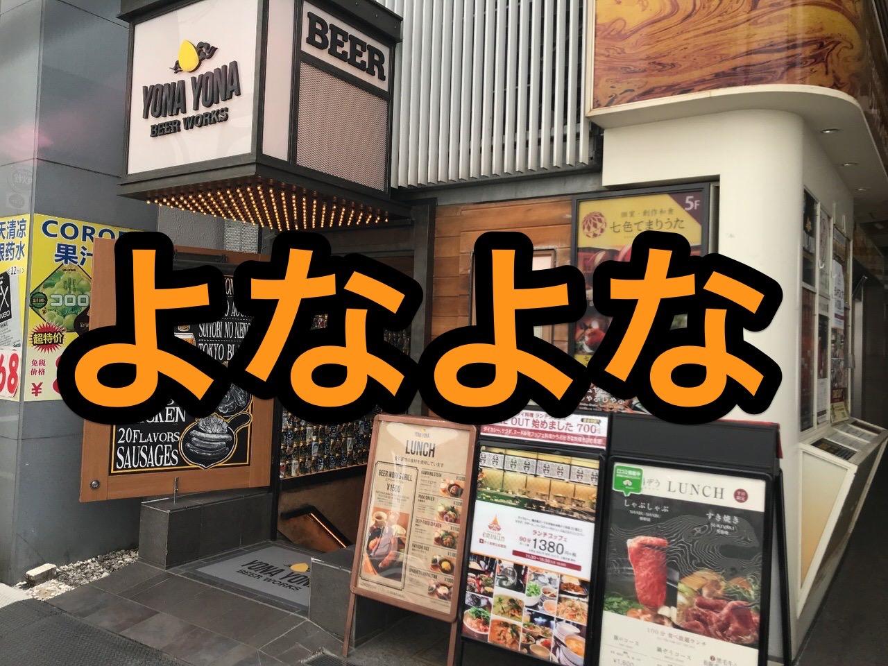 よなよなビアワークス 新宿東口店