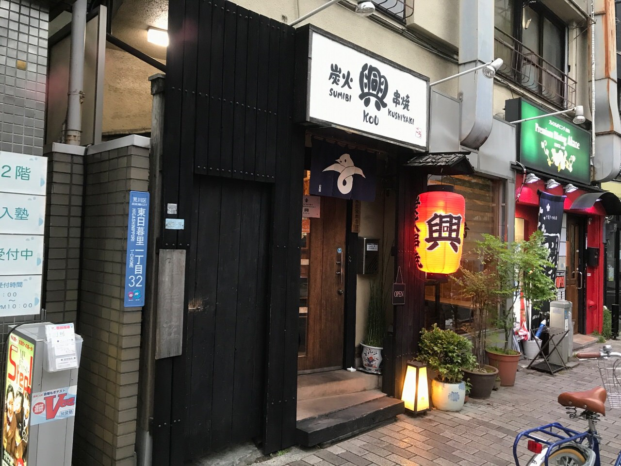 興 三ノ輪