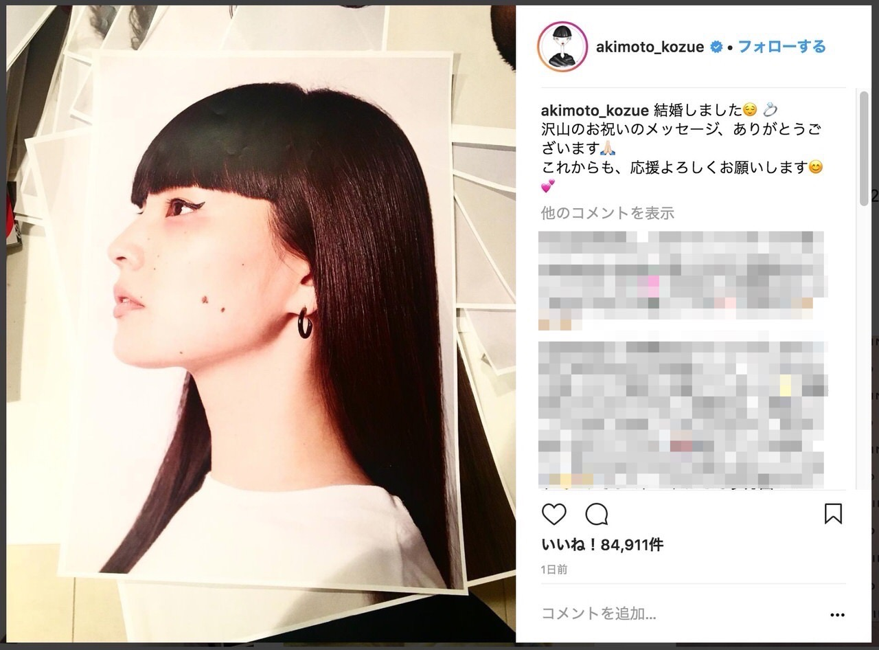 松田翔太と秋元梢、結婚を発表