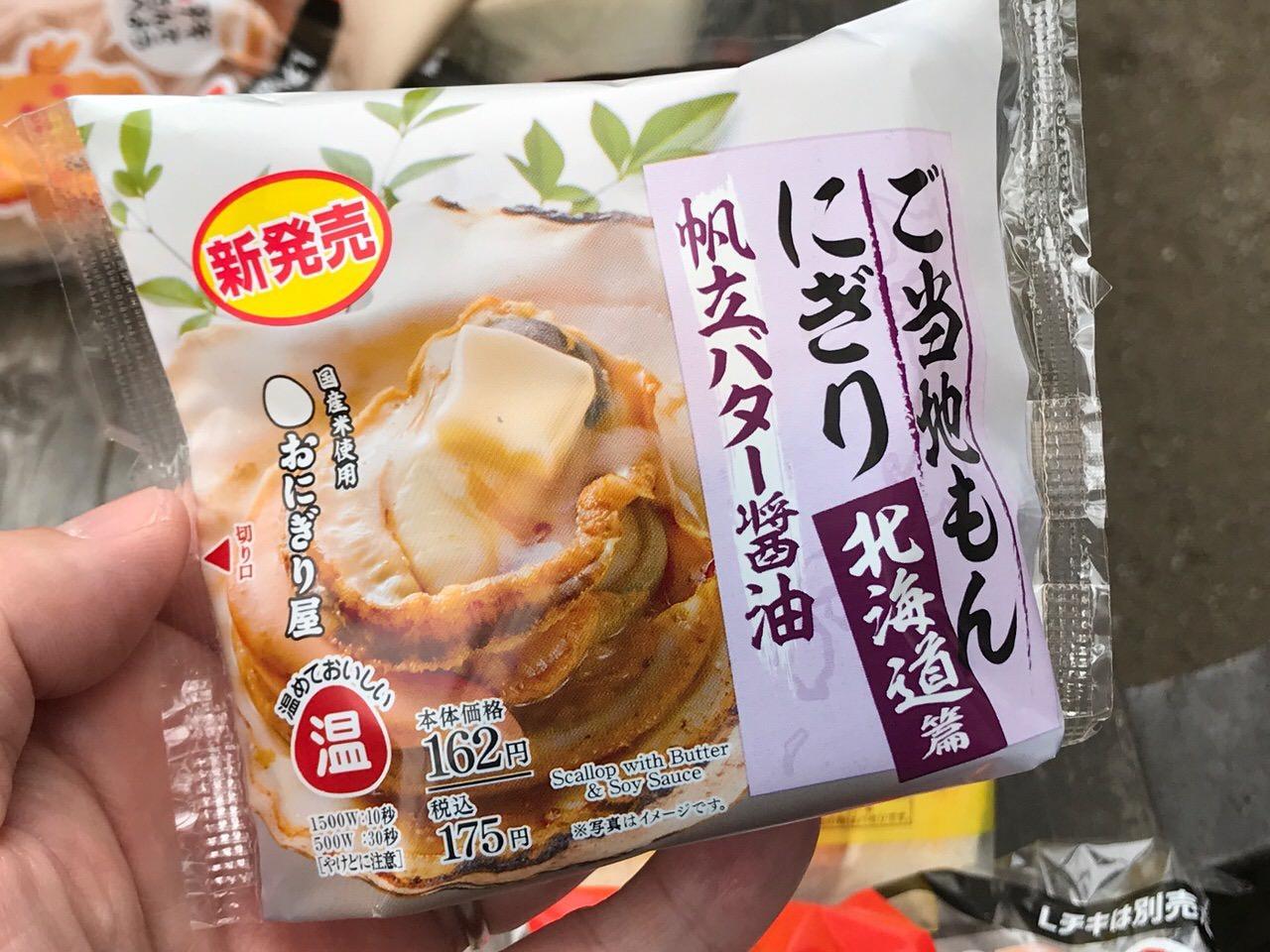 帆立バター醤油のおにぎりが美味しくないはずがない「ご当地もんにぎり北海道編 帆立バター醤油」